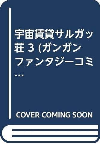 宇宙賃貸サルガッ荘 3 (ガンガンファンタジーコミックス)