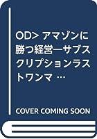 OD>アマゾンに勝つ経営―サブスクリプションラストワンマイル (週刊東洋経済eビジネス新書)