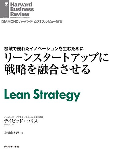 リーンスタートアップに戦略を融合させる DIAMOND ハーバード・ビジネス・レビュー論文