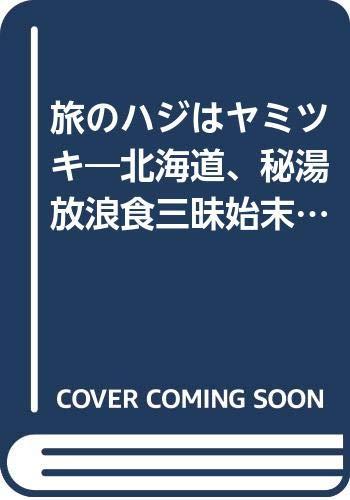 旅のハジはヤミツキ―北海道、秘湯放浪食三昧始末記 (柏艪舎ネプチューン(ノンフィクション)シリーズ)の詳細を見る