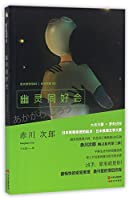 The Ghost Club (Chinese Edition)