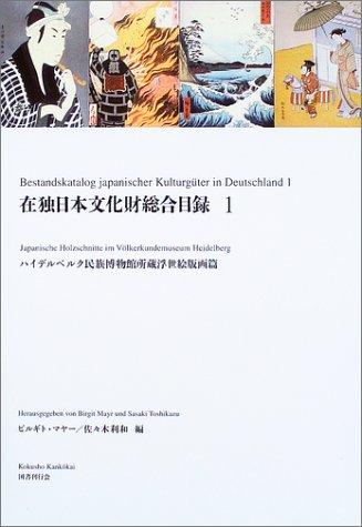 在独日本文化財総合目録〈1〉ハイデルベルク民族博物館所蔵浮世絵版画篇