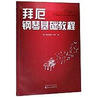 Beyer Piano Basic Tutorial (Chinese Edition)