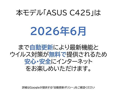 GoogleChromebookASUSノートパソコンC425TA(インテルCorem3-8100Y/4GB,64GB/Type-C給電/Webカメラ/FHD(1,920×1,080ドット)/タッチパネル/14インチ)【日本正規代理店品】【あんしん保証】C425TA-AJ0122