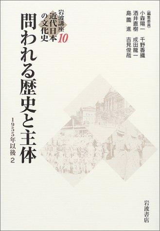 岩波講座 近代日本の文化史〈10〉 問われる歴史と主体 1955年以後2