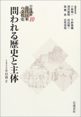 1955 after two and principals history <10> called into question cultural history of modern Japan Iwanami course (2003) ISBN: 4000110802 [Japanese Import]