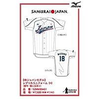 MIZUNO(ミズノ) 2013 WBC 侍ジャパン レプリカユニフォーム H #23 聖沢諒 L