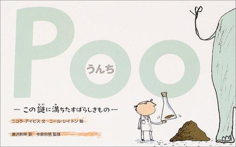 Poo うんち―この謎に満ちたすばらしきもの (ほんやくえほん)