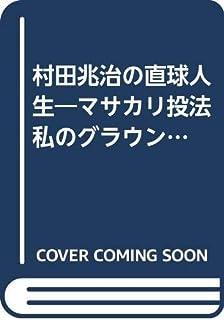 村田兆治の直球人生—マサカリ投法 私のグラウンド、私の人生