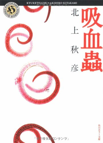吸血蟲 (角川ホラー文庫)の詳細を見る