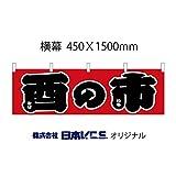 酉の市 横幕 450×1500mm(日本ブイシーエス) NSV-0799Y45
