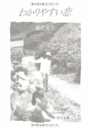 わかりやすい恋 (角川文庫)