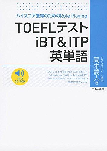 テイエス企画『TOEFLテストiBT & ITP英単語』