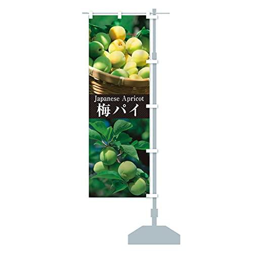 梅パイ のぼり旗 サイズ選べます(ハーフ30x90cm 右チチ)