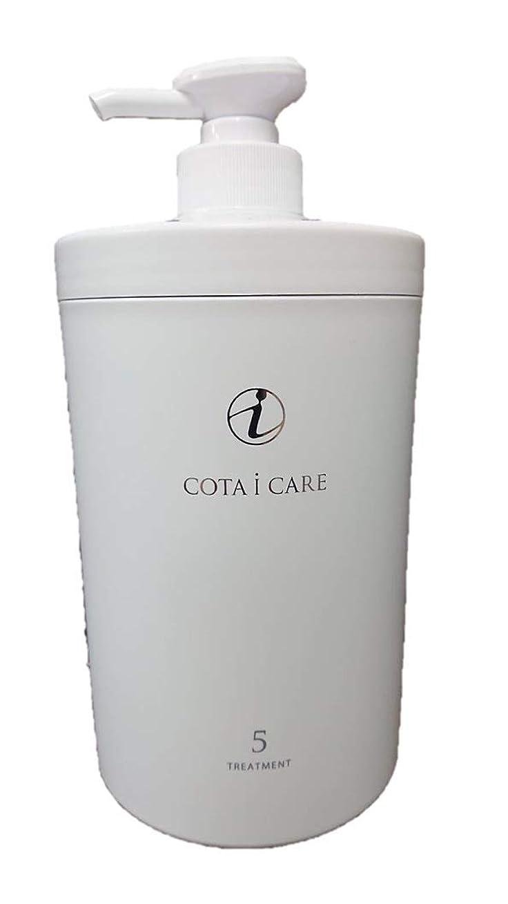 寛容な触覚家COTA i CARE コタ アイ ケア トリートメント 5 本体 800ml ジャスミンブーケの香り