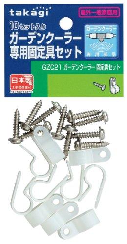 ガーデンクーラー固定具セット GZC21