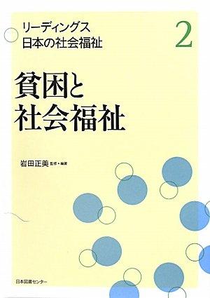 リーディングス 日本の社会福祉 2貧困と社会福祉 (リーディングス日本の社会福祉)