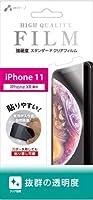 エアージェイ iPhone11 アイフォン11 強硬度 フィルム クリア 抜群の透明度 光沢タイプ 衝撃吸収 指紋軽減 貼り直しOK 貼りやすい 気泡ゼロ 液晶フィルム 6.1インチ [iPhone11, スタンダードクリア] VF-P19M-CL