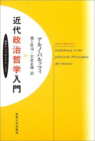 近代政治哲学入門 (叢書・ウニベルシタス)