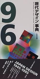 現代デザイン事典〈1996年版〉