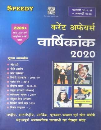 Speedy Current Affairs Varshikank ( Yearly ) 2020 In Hindi With 2200+ One Liner Avam Objective Questions For All Competitive Exams From February 2019 To 6 January 2020  (Paperback, hindi, Speedy)