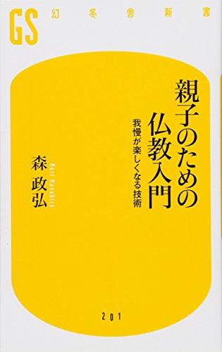 親子のための仏教入門―我慢が楽しくなる技術 (幻冬舎新書)