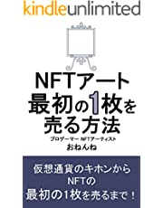NFTアート最初の1枚を売る方法: イラストのド素人でも売れた!仮想通貨のキホンから解説 (おねんね書房)
