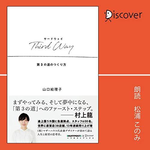 Third Way(サードウェイ) 第3の道のつくり方 (ハフポストブックス) cover art