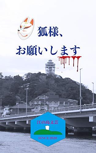 Kitsune sama onegai shimasu The Look of Love (Japanese Edition)