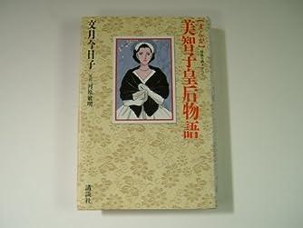 まんが 美智子皇后物語