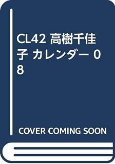 CL42 高樹千佳子 カレンダー 08