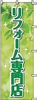 のぼり旗 リフォーム専門店緑地 600×1800mm 株式会社UMOGA