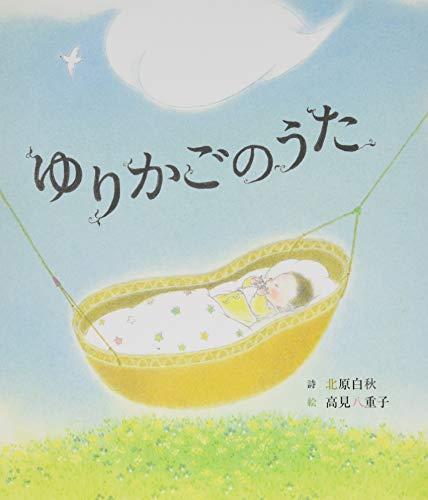 ゆりかごのうた (おやすみ×童謡×赤ちゃん【0歳・1歳・2歳児の絵本】)