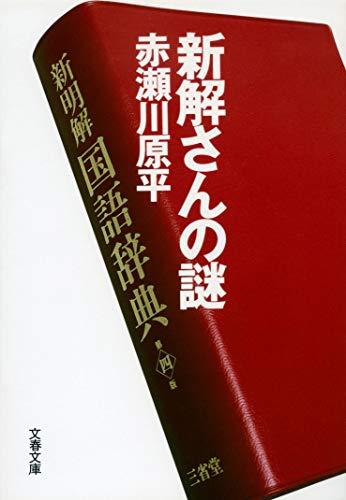 新解さんの謎 (文春文庫)