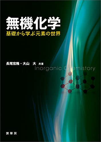 無機化学 ―基礎から学ぶ元素の世界―