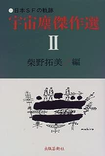 宇宙塵傑作選〈2〉日本SFの軌跡