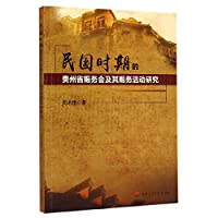 Relief Relief Affairs Council and its operational activities in Guizhou Province. Republic of China(Chinese Edition)