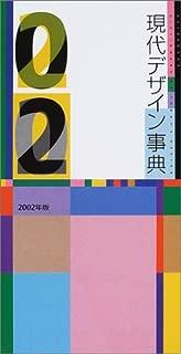 現代デザイン事典〈2002年版〉
