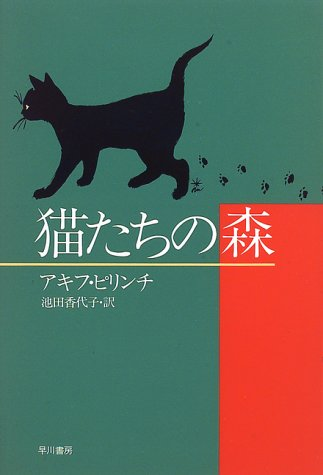 猫たちの森 (Hayakawa novels)