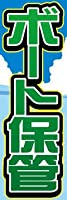 のぼり旗スタジオ のぼり旗 ボート保管003 大サイズ H2700mm×W900mm