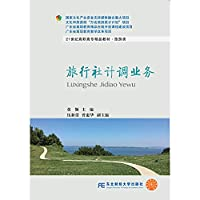 Dollars for the travel agency business in the 21st century vocational class quality materials and Tourism(Chinese Edition)