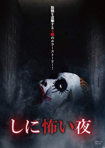 しに怖い夜 [DVD]