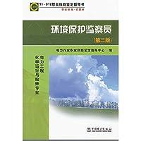 11—012职业技能鉴定指导书 职业标准?试题库 环境保护监察员(第二版)