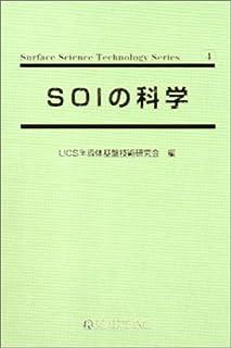 SOIの科学 (Surface science technology ser)