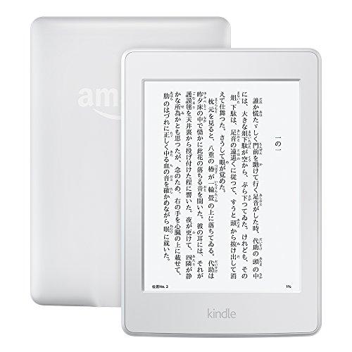 Kindle Paperwhite、電子書籍リーダー、Wi-Fi 、ホワイト