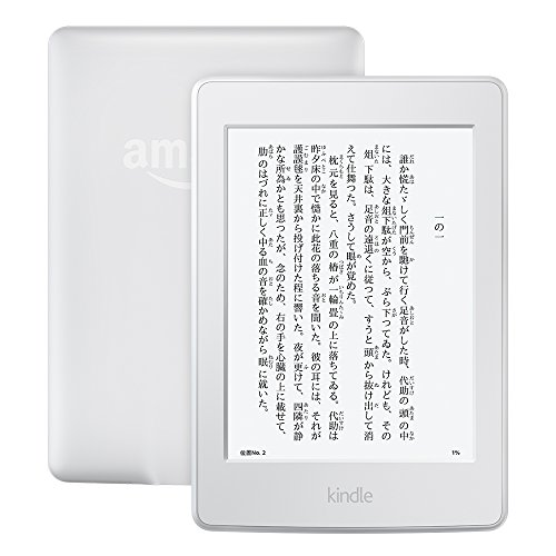 Kindle Paperwhite、電子書籍リーダー(第7世代)、Wi-Fi 、4GB、ホワイト