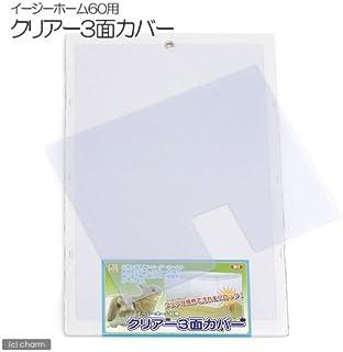 SANKO イージーホーム60用 クリアー3面カバー