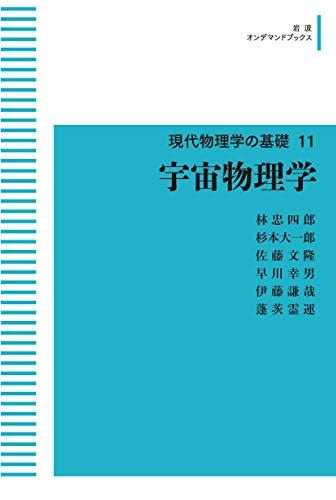 新装版 現代物理学の基礎 11 宇宙物理学 (岩波オンデマンドブックス)の詳細を見る