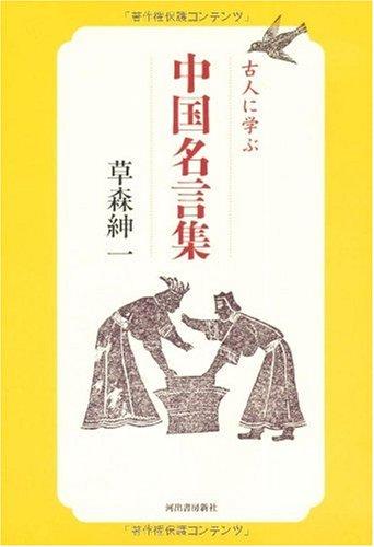 古人に学ぶ 中国名言集