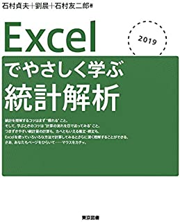 Excelでやさしく学ぶ統計解析2019